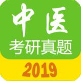 2019中医考研真题
