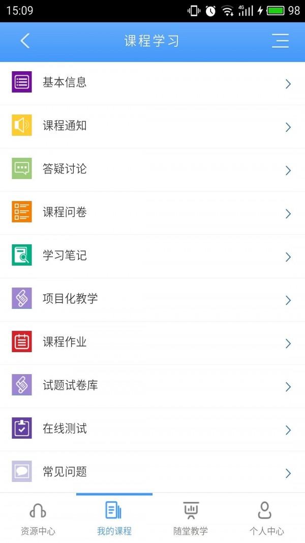 武汉理工大学网络教学平台