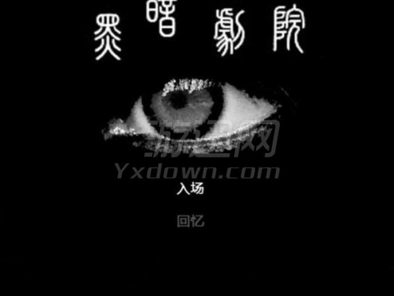 黑暗剧院 中文版下载