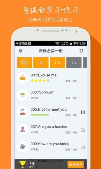 新概念英语全四册app