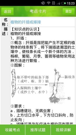 菁优中考软件截图0