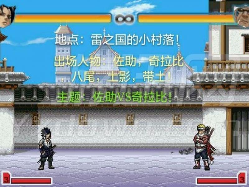 奇拉比vs鬼鲛 破解版下载