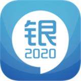 2020银行从业考试