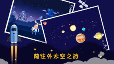 星空探索软件截图2