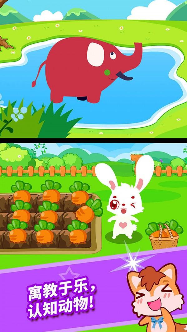宝宝儿童动物乐园软件截图2
