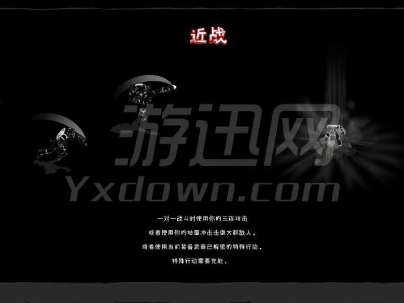 血战 PC版下载