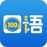 韩语口语100