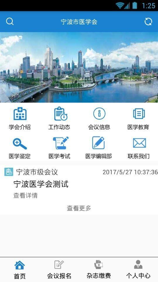 宁波市医学会软件截图0