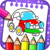 儿童汽车画画世界
