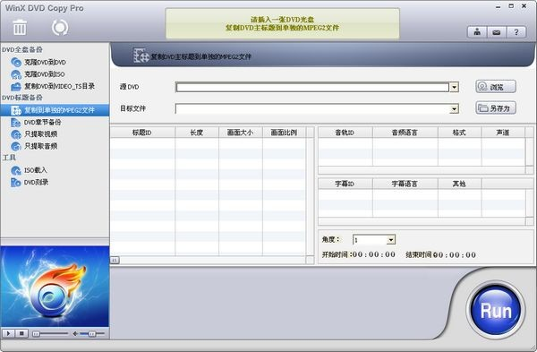 DVD备份(WinX DVD Copy Pro)下载