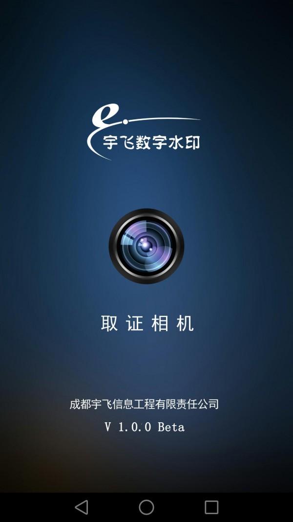 取证相机软件截图0