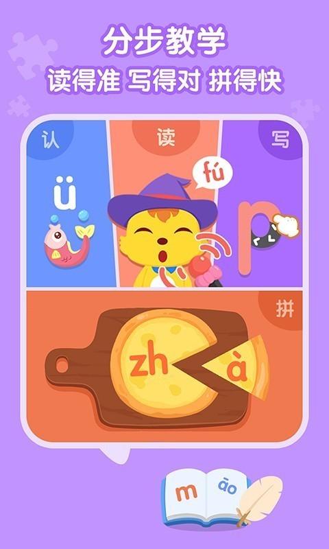 猫小帅拼音软件截图2