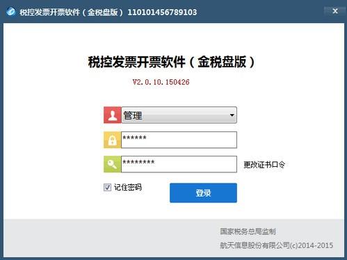 税控发票开票软件下载