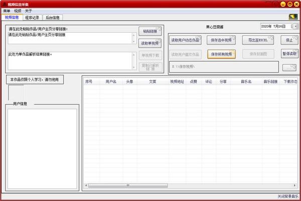 视频信息采集软件下载