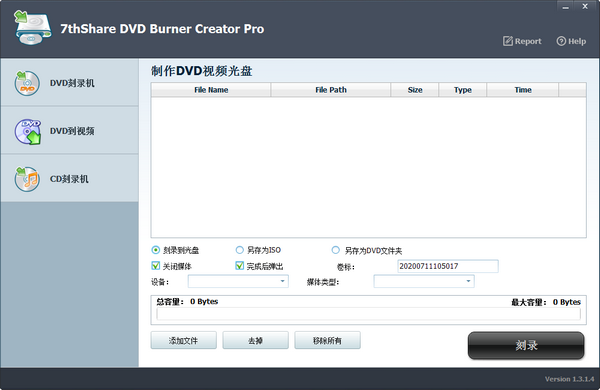 7thShare DVD Burner Creator Pro(DVD刻录软件)下载