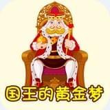 国王的黄金梦有声故事
