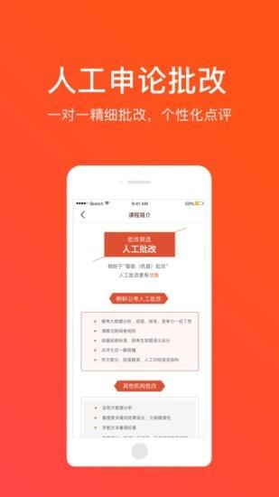 华图新公社软件截图2