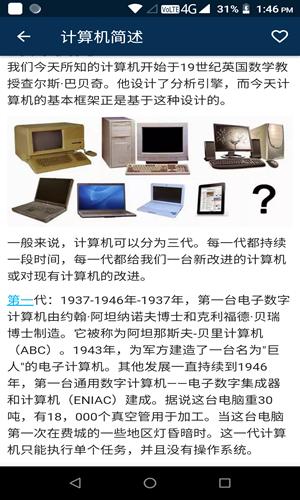 电脑基础知识