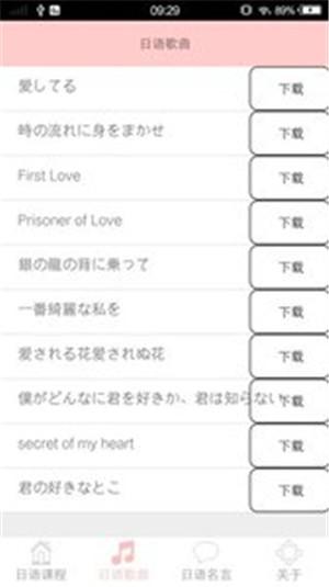 轻松日语软件截图3