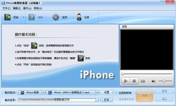 魔法iPhone视频转换器下载