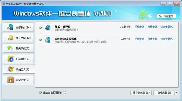 Windows软件一键安装管理下载