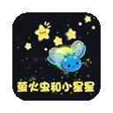 萤火虫和小星星的故事