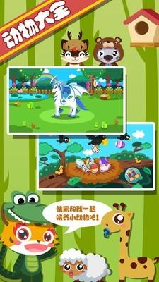 儿童游戏动物园软件截图0