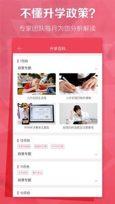 上海升学帮软件截图1