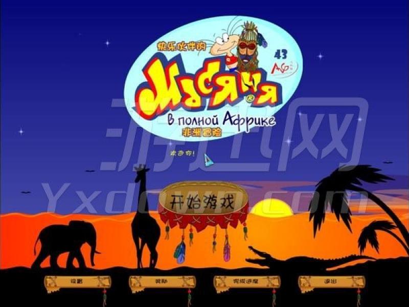 快乐伙伴的非洲冒险 中文版下载