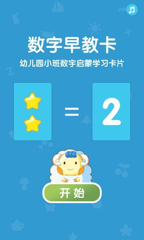 天才儿童学习乐园软件截图0