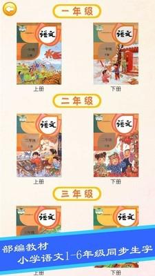 布丁儿童学写汉字