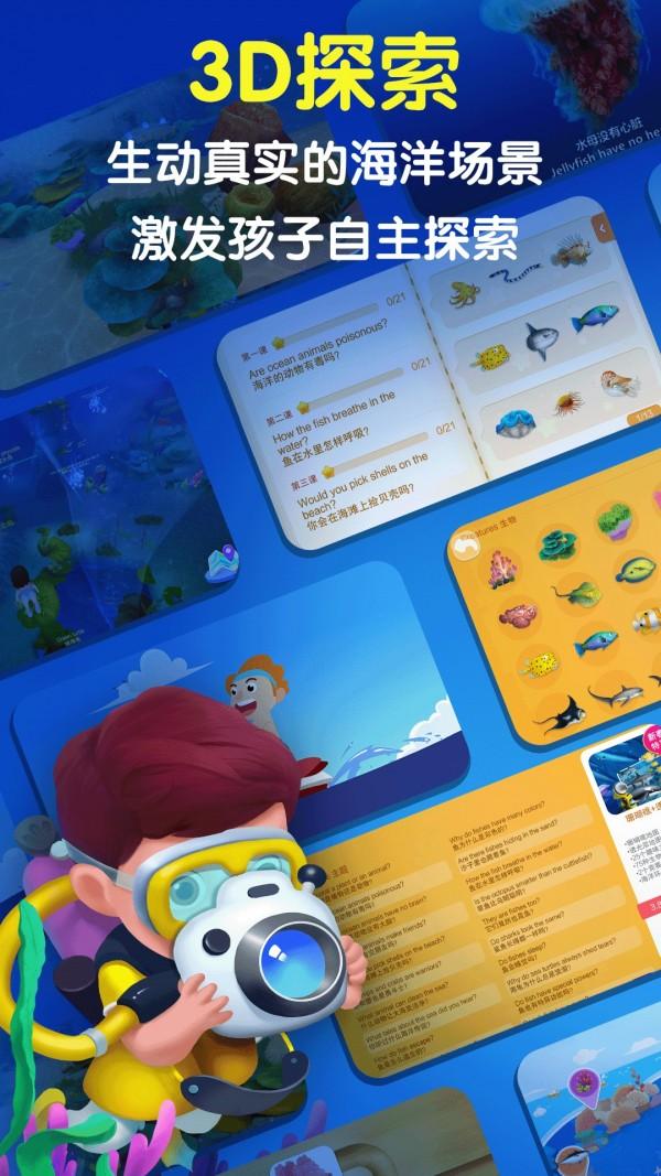 海洋世界少儿英语百科软件截图0