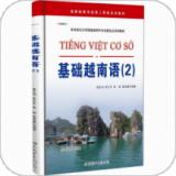 基础越南语2