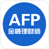 AFP金融理财师