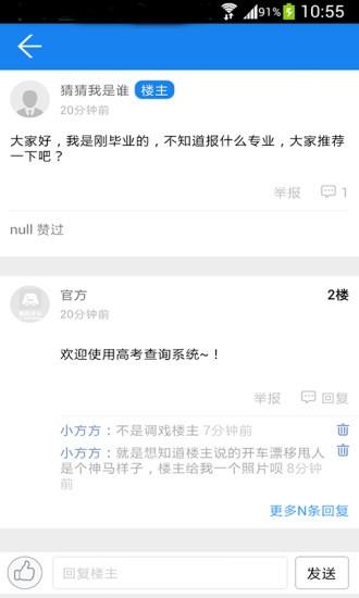 广东高考成绩查询软件截图2