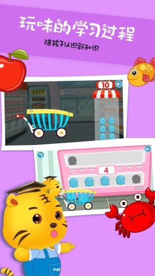 儿童教育亲子游戏