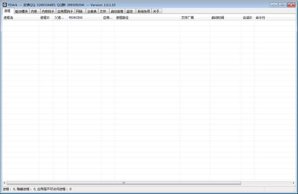 YDArk(X64内核工具)下载