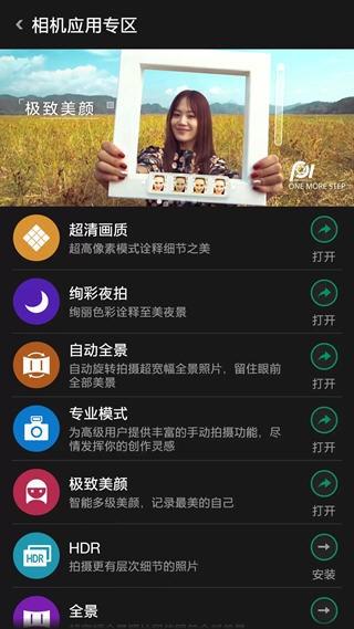 oppo极致美颜app