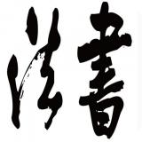书法字体查询