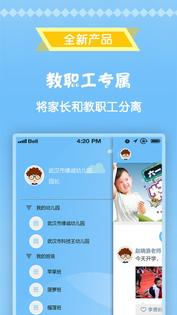 贝安港园丁版软件截图0