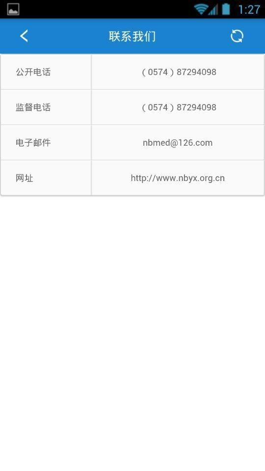 宁波市医学会软件截图2