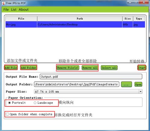 JPG转PDF转换器(Free JPG to PDF)下载