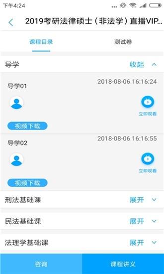 浙江省在线开放课程共享平台软件截图2