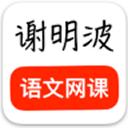 谢明波语文网课