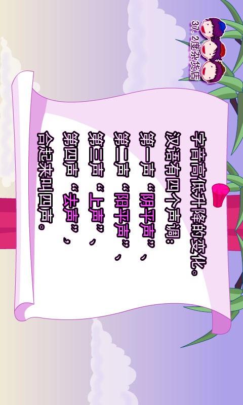 幼儿学汉语拼音软件截图2