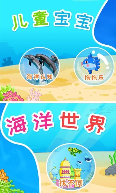 儿童宝宝海洋世界软件截图0