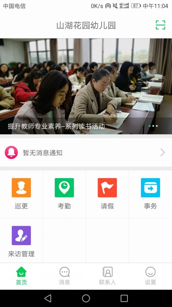 吴江智慧校园软件截图0