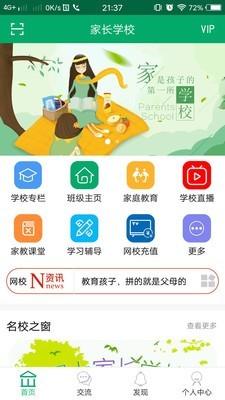 铜仁网上家长学校软件截图0