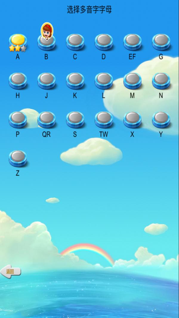 多音字游戏软件截图2
