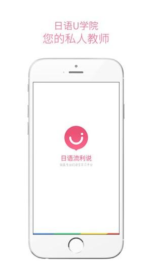 日语流利说手机版软件截图2